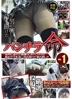 パンチラ命 Vol.1 ダウンロード