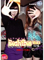 Realvibes 制服少女を脱がせ!! Vol.1【後編】 ダウンロード