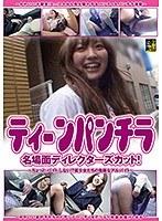 ティーンパンチラ! 名場面ディレクターズカット! ダウンロード