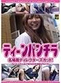 ティーンパンチラ! 名場面ディレクターズカット!