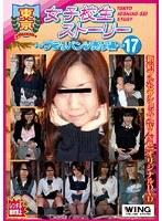 東京女子校生ストーリー 〜ブラりパンツ売り編〜 17 ダウンロード