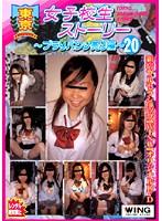 東京女子校生ストーリー 〜ブラりパンツ売り編〜 20 ダウンロード