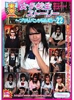 東京女子校生ストーリー 〜ブラりパンツ売り編〜 22 ダウンロード