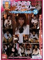 東京女子校生ストーリー 〜ブラりパンツ売り編〜 26海鳩