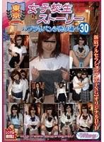東京女子校生ストーリー 〜ブラりパンツ売り編〜 30 ダウンロード
