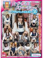 東京女子校生ストーリー 〜ブラりパンツ売り編〜 35 ダウンロード