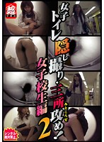 女子トイレ隠し撮り・三所攻め! 女子校生編 2 ダウンロード