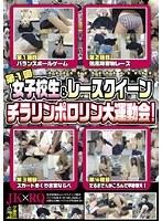 第1回 女子校生&レースクイーン チラリンポロリン大運動会! ダウンロード