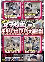 第5回 女子校生 チラリンポロリン大運動会! ダウンロード