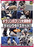 美少女チラリンポロリン大運動会!ディレクターズカット!Vol.1 ダウンロード