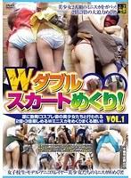 ダブルスカートめくり! Vol.1 ダウンロード