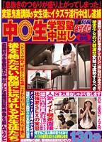 別冊 盗撮通信 vol.05 ダウンロード