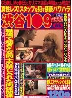 別冊 盗撮通信 vol.03 ダウンロード