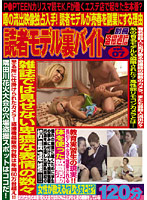 別冊 盗撮通信 vol.07 ダウンロード