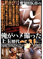 愛知県K市の某テレクラで俺がハメ撮った上玉歴代ベスト5公開 ダウンロード