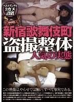 新宿歌舞伎町盗撮整体 人気の実態 ダウンロード