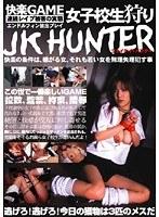 女子校生狩り JK HUNTER ダウンロード