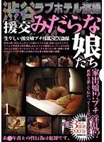 渋谷ラブホテル盗撮 援交みだらな娘たち