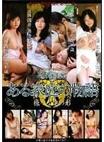近親相姦 ある家庭の物語 様々な愛の形 h_337atgo00005のパッケージ画像
