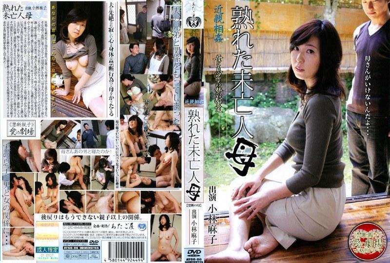 h_337atgo00006 近親相姦 熟れた未亡人母 小林麻子 [ATGO-006]のパッケージ画像