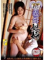 近親相姦 中だし 義母妊婦 義理の息子と禁断愛 矢部温子 h_337atgo00007のパッケージ画像
