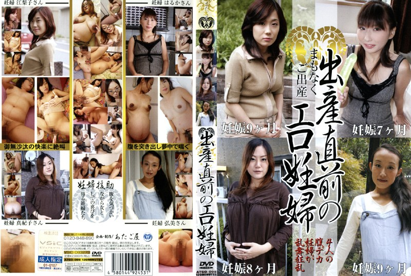 【AV紹介】 【あたご屋】出産直前のエロ妊婦【妊婦/騎 …