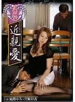 近親相姦 近親愛 風間ゆみ・宮崎彩香 h_337atgo00016のパッケージ画像