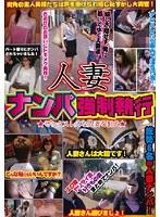 人妻ナンパ強制執行 セックスレスな人妻を狙え h_337atgo00017のパッケージ画像