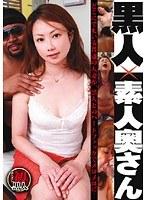 黒人×素人奥さん h_337atgo00027のパッケージ画像