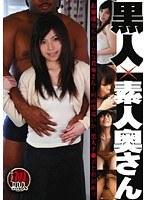 黒人×素人奥さん ATGO040 ダウンロード