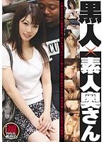 黒人×素人奥さん ATGO051 ダウンロード