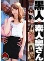 黒人×素人奥さん ATGO-056