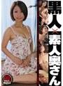 黒人×素人奥さん ATGO-059