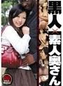 黒人×素人奥さん ATGO-061