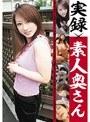 実録×素人奥さん ATGO-062