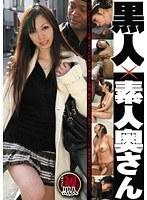 黒人×素人奥さん ATGO065 ダウンロード