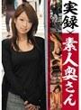 実録×素人奥さん ATGO-066