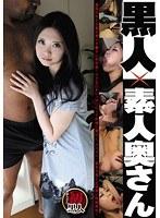 黒人×素人奥さん ATGO-067