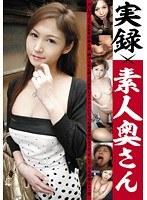 実録×素人奥さん ATGO-068 ダウンロード