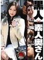 黒人×素人奥さん ATGO-069