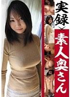 実録×素人奥さん ATGO-072