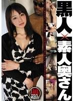 黒人×素人奥さん ATGO-073 ダウンロード
