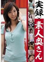 実録×素人奥さん ATGO-076 ダウンロード