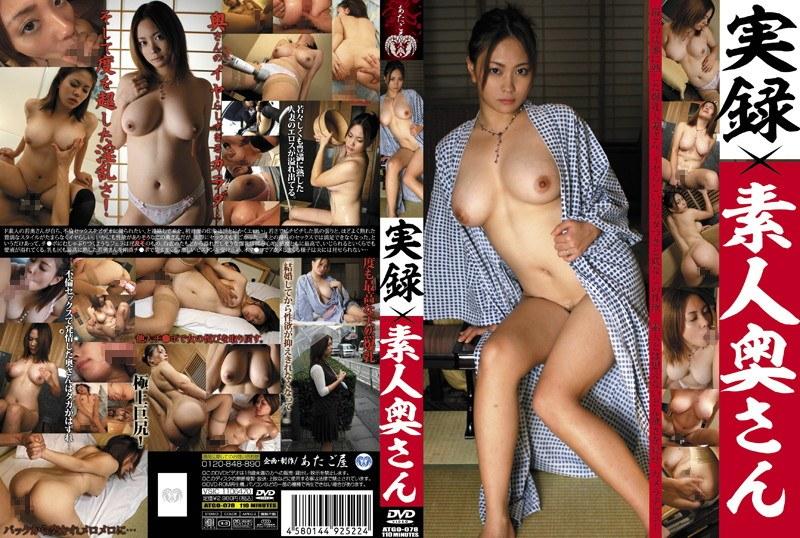 実録×素人奥さん ATGO-078