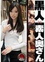 黒人×素人奥さん (ATGO-081)