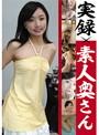 実録×素人奥さん (ATGO-089)
