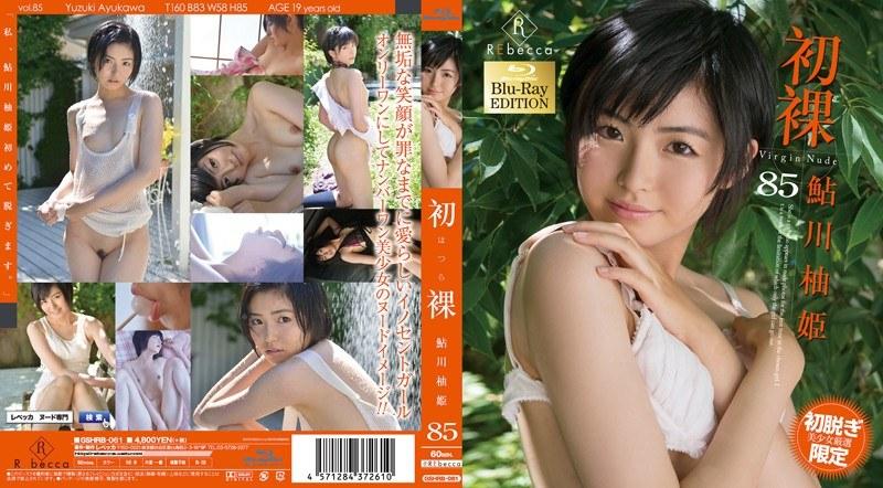 初裸 virgin nude 鮎川柚姫