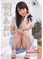 Aoi 小悪魔kiss・枢木あおい ダウンロード