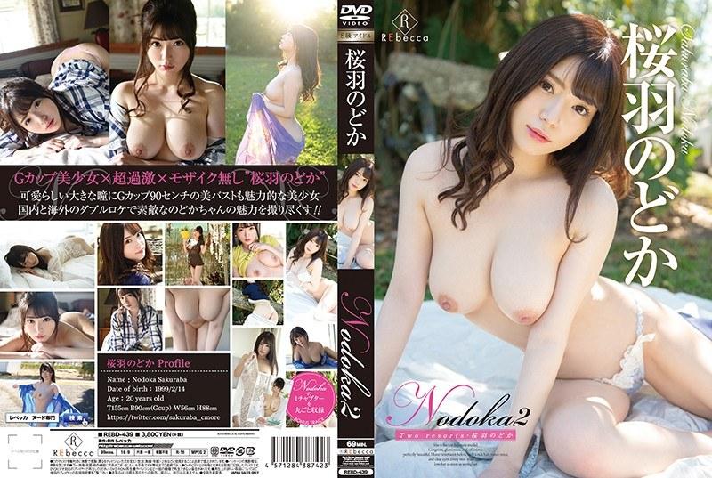 REBD-439 Nodoka2 Two Resorts: Nodoka Sakuraha