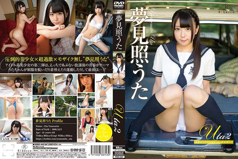 REBD-440 After School Temptation - Uta Yumemite